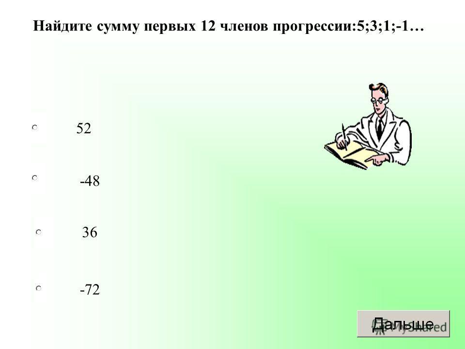 -72 -48 36 52 Найдите сумму первых 12 членов прогрессии:5;3;1;-1…