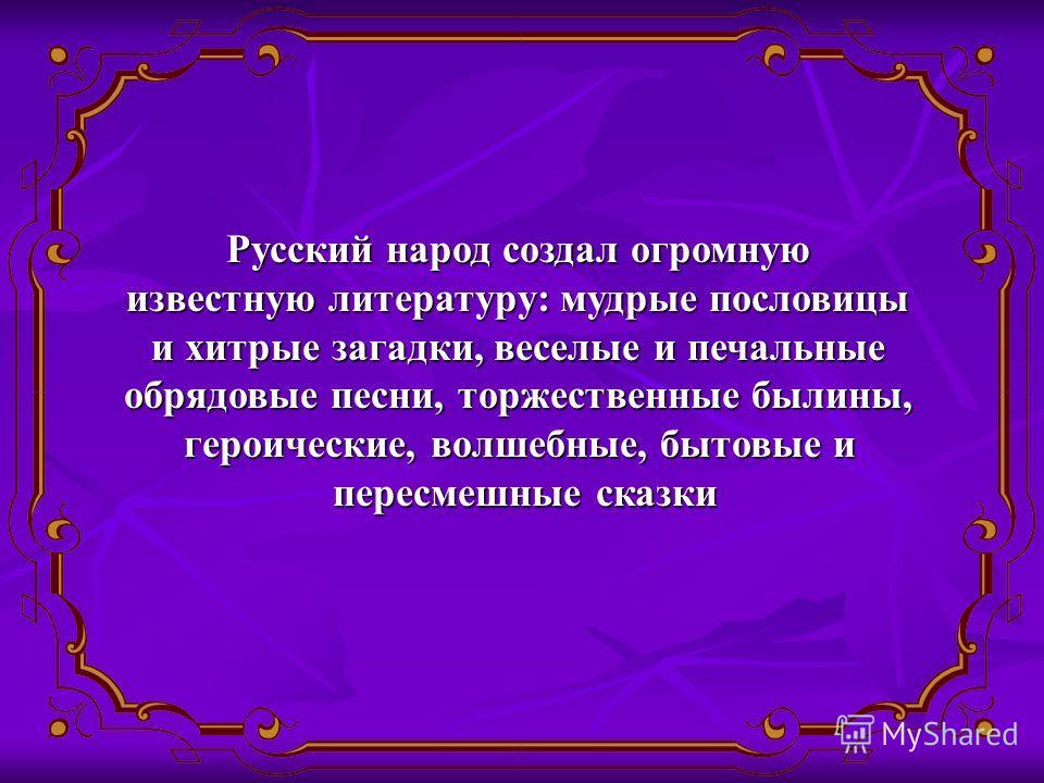 подготовила учитель начальных классов Кожемякина Елена Владимировна