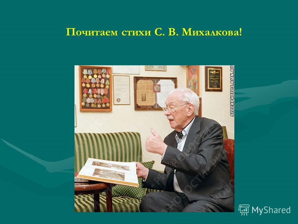Почитаем стихи С. В. Михалкова!