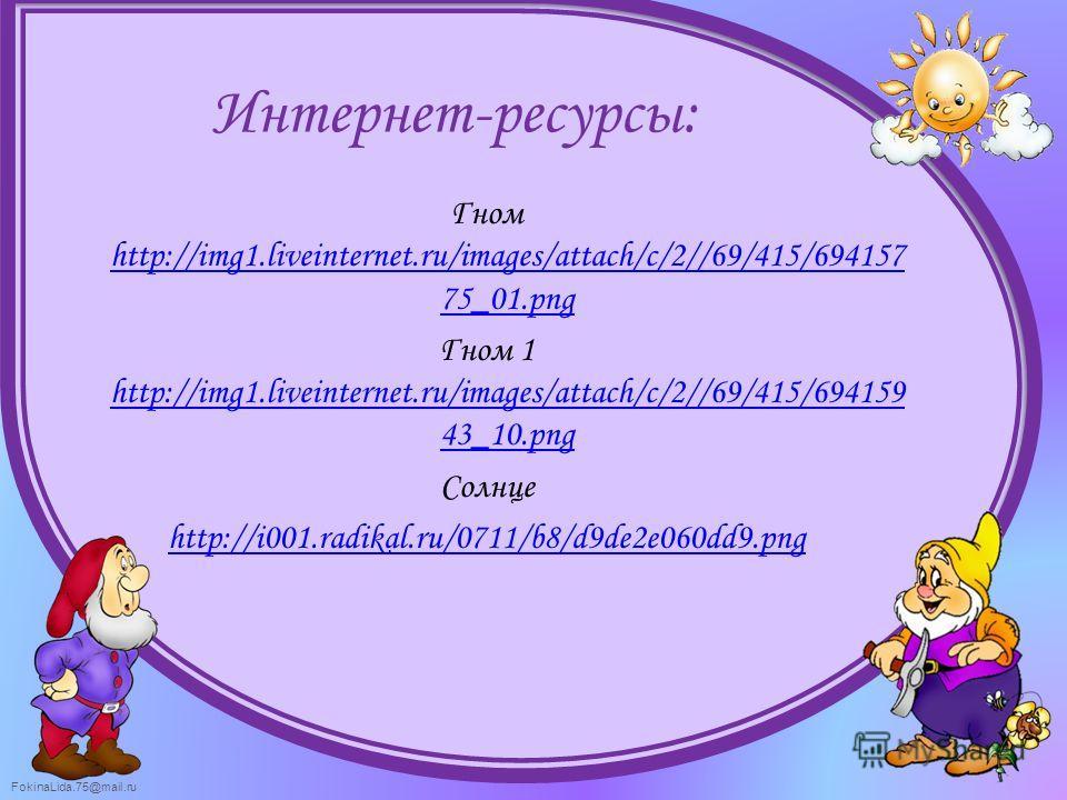 Интернет-ресурсы: Гном http://img1.liveinternet.ru/images/attach/c/2//69/415/694157 75_01. png http://img1.liveinternet.ru/images/attach/c/2//69/415/694157 75_01. png Гном 1 http://img1.liveinternet.ru/images/attach/c/2//69/415/694159 43_10. png http