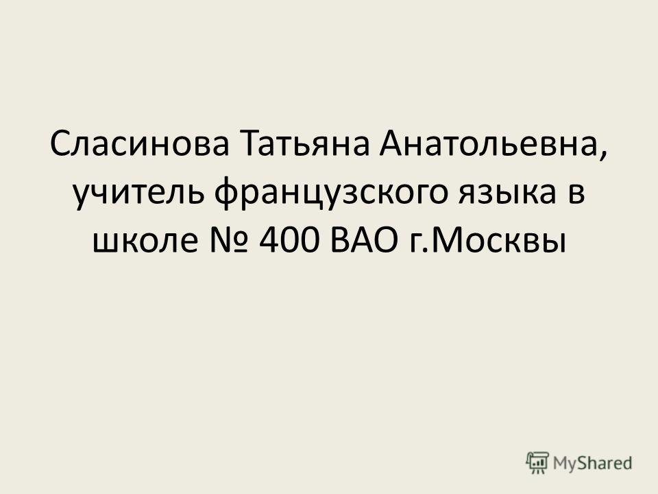 Сласинова Татьяна Анатольевна, учитель французского языка в школе 400 ВАО г.Москвы