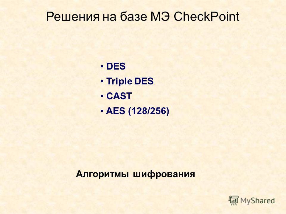 Решения на базе МЭ CheckPoint Алгоритмы шифрования DES Triple DES CAST AES (128/256)