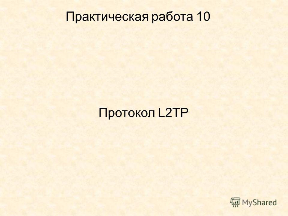 Практическая работа 10 Протокол L2TP