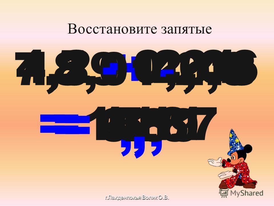 7,39+4,48 = 1187, 4,2 + 2,06 = 626, 18,01-2,9 = 1511, 5 - 0,61 = 439, Восстановите запятые г.Лахденпохья Волик О.В.