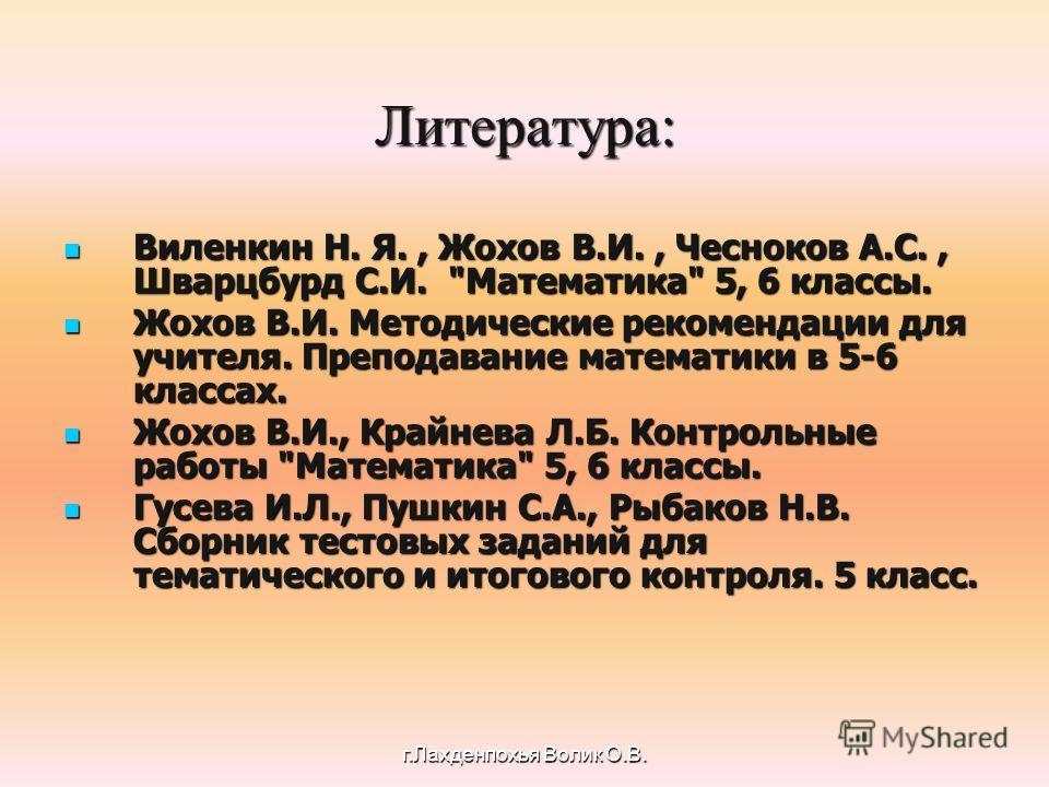 Литература: Виленкин Н. Я., Жохов В.И., Чесноков А.С., Шварцбурд С.И.