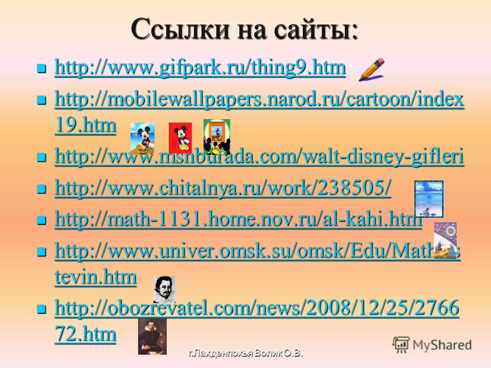 Ссылки на сайты: http://www.gifpark.ru/thing9. htm http://www.gifpark.ru/thing9. htm http://www.gifpark.ru/thing9. htm http://mobilewallpapers.narod.ru/cartoon/index 19. htm http://mobilewallpapers.narod.ru/cartoon/index 19. htm http://mobilewallpape