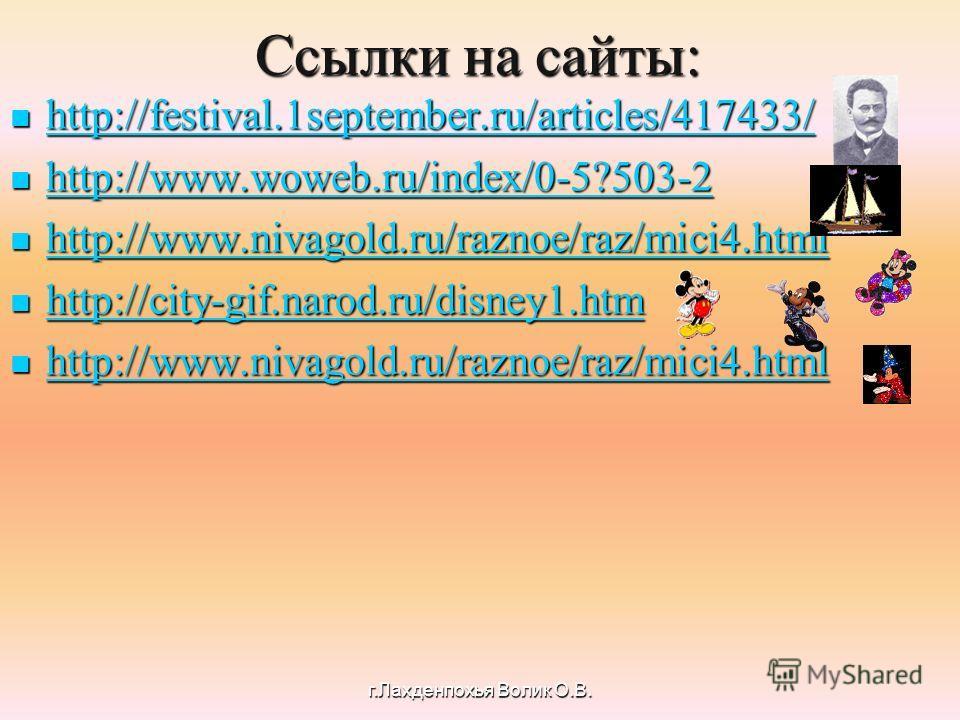Ссылки на сайты: http://festival.1september.ru/articles/417433/ http://festival.1september.ru/articles/417433/ http://festival.1september.ru/articles/417433/ http://www.woweb.ru/index/0-5?503-2 http://www.woweb.ru/index/0-5?503-2 http://www.woweb.ru/
