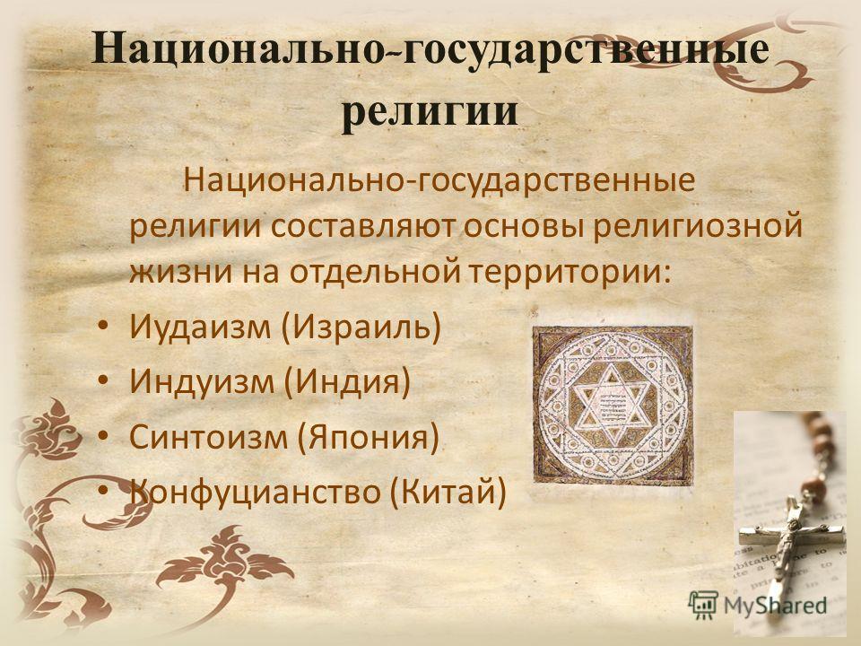 Национально - государственные религии Национально-государственные религии составляют основы религиозной жизни на отдельной территории: Иудаизм (Израиль) Индуизм (Индия) Синтоизм (Япония) Конфуцианство (Китай)
