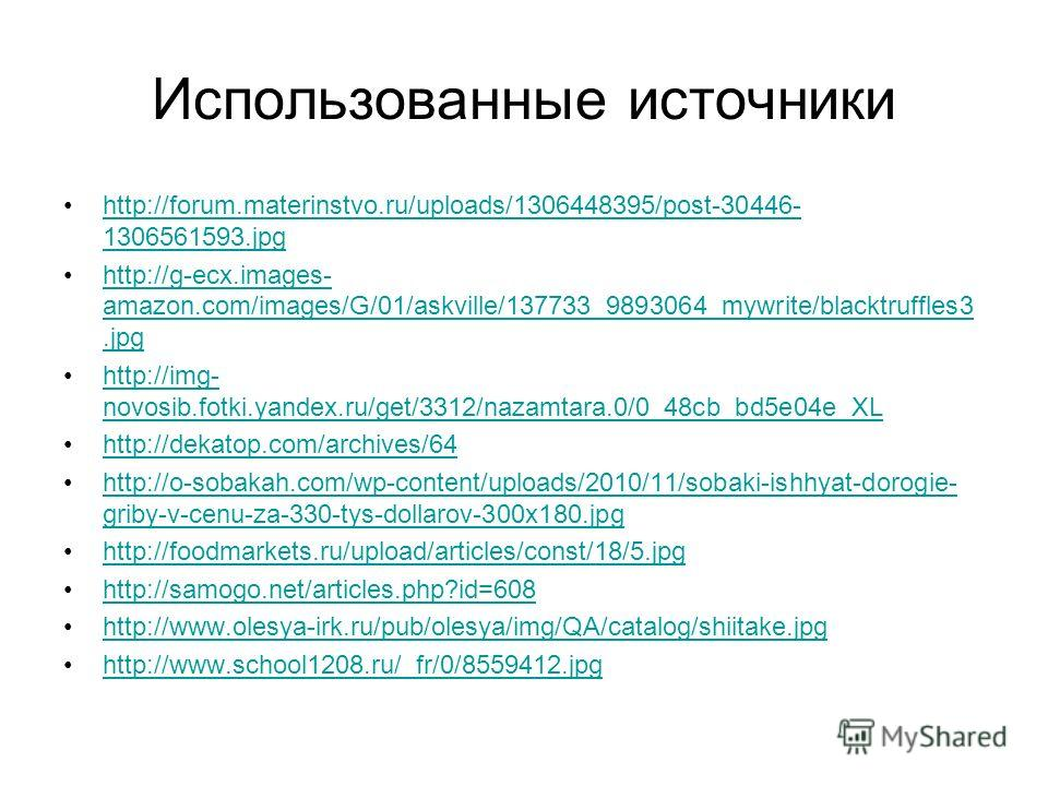 Использованные источники http://forum.materinstvo.ru/uploads/1306448395/post-30446- 1306561593.jpghttp://forum.materinstvo.ru/uploads/1306448395/post-30446- 1306561593. jpg http://g-ecx.images- amazon.com/images/G/01/askville/137733_9893064_mywrite/b