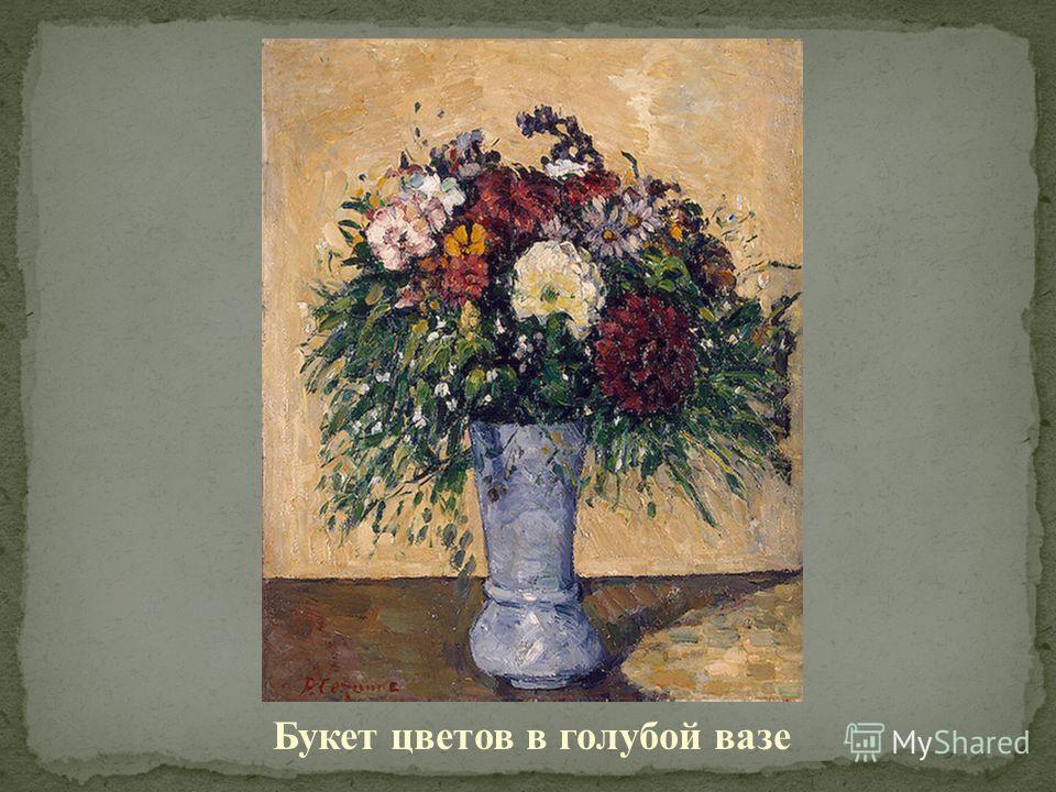 Букет цветов в голубой вазе
