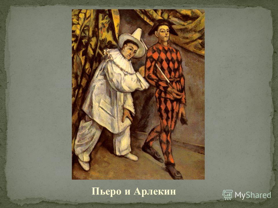 Пьеро и Арлекин