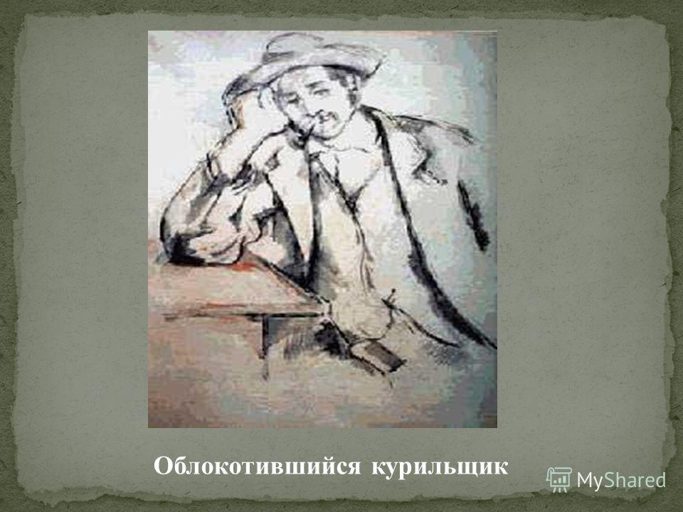 Облокотившийся курильщик