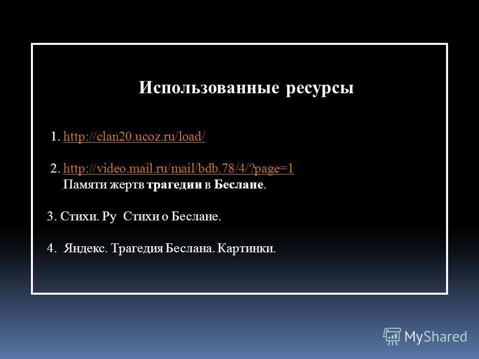 Использованные ресурсы 1. http://clan20.ucoz.ru/load/http://clan20.ucoz.ru/load/ 2. http://video.mail.ru/mail/bdb.78/4/?page=1http://video.mail.ru/mail/bdb.78/4/?page=1 Памяти жертв трагедии в Беслане. 3. Стихи. Ру Стихи о Беслане. 4. Яндекс. Трагеди