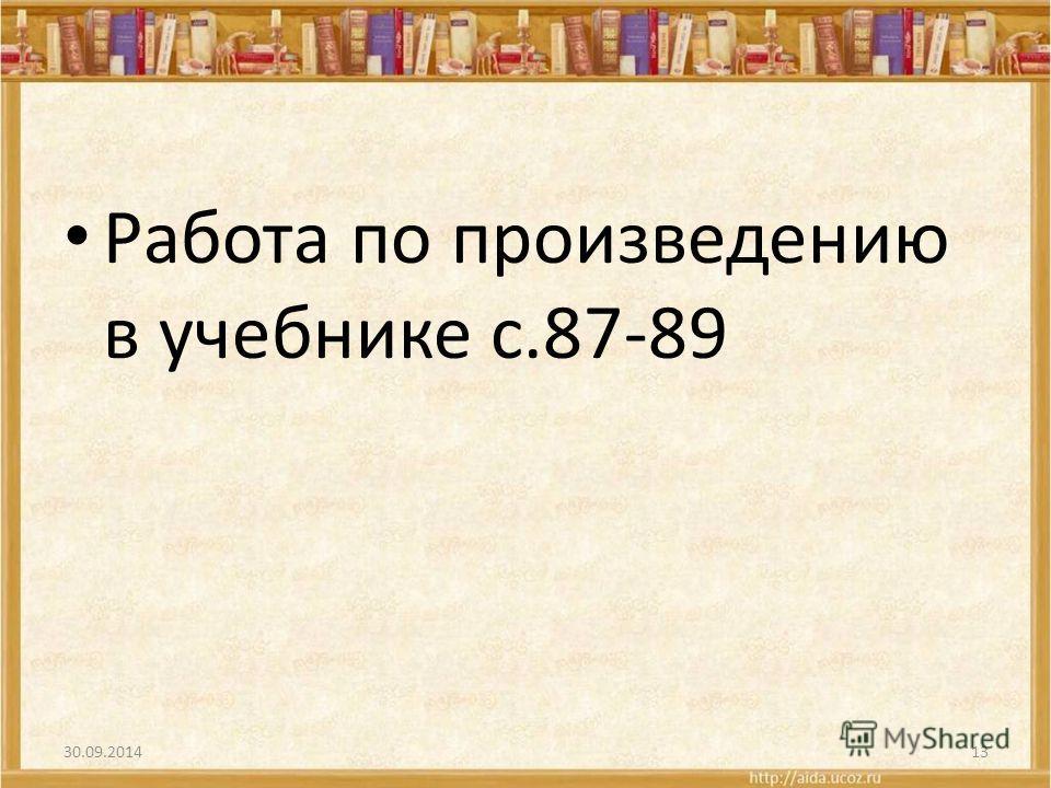 Работа по произведению в учебнике с.87-89 30.09.201413