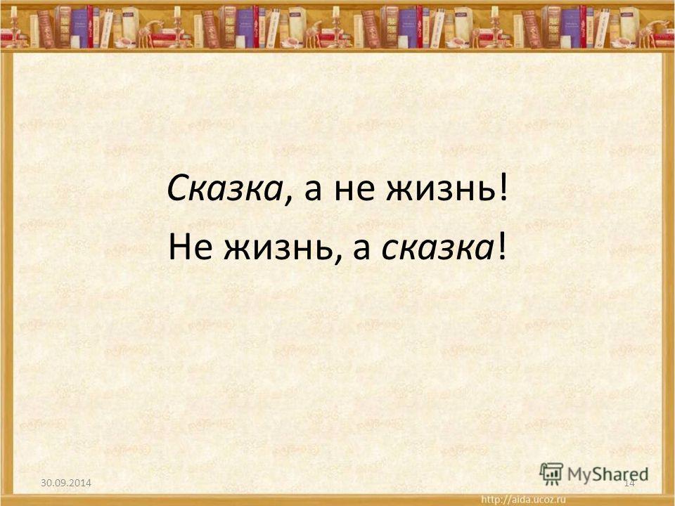 Сказка, а не жизнь! Не жизнь, а сказка! 30.09.201414