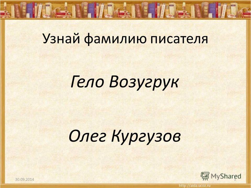 Узнай фамилию писателя Гело Возугрук Олег Кургузов 30.09.20145