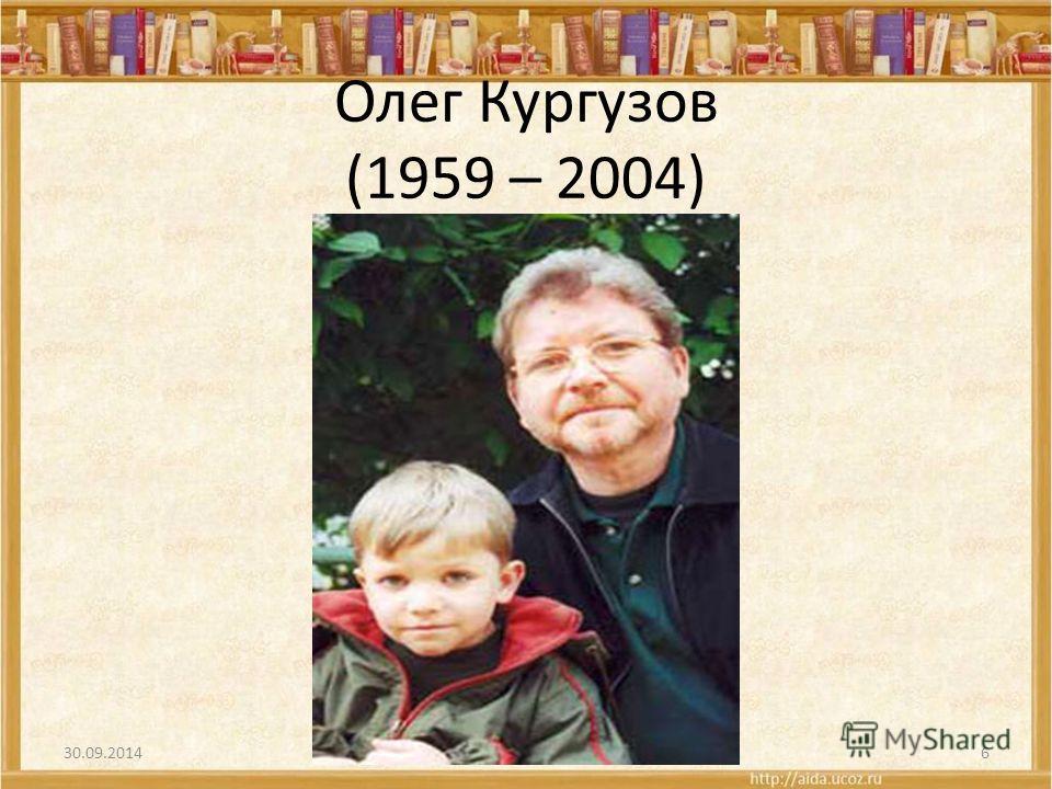 Олег Кургузов (1959 – 2004) 30.09.20146