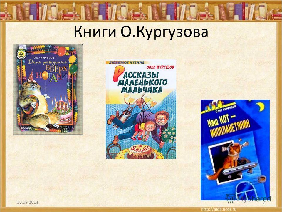 Книги О.Кургузова 30.09.20147