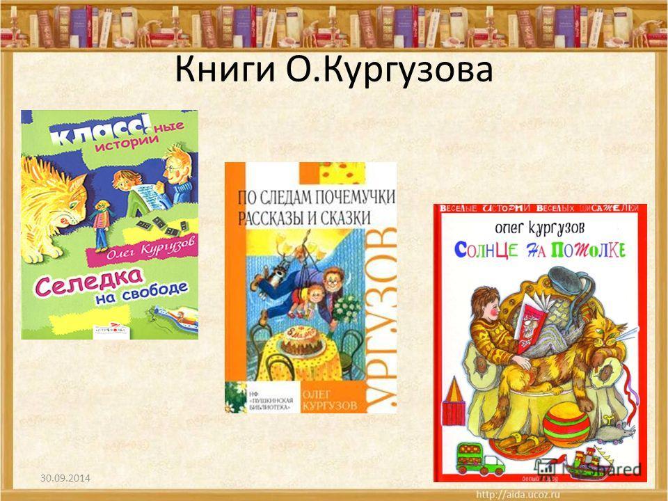 Книги О.Кургузова 30.09.20148
