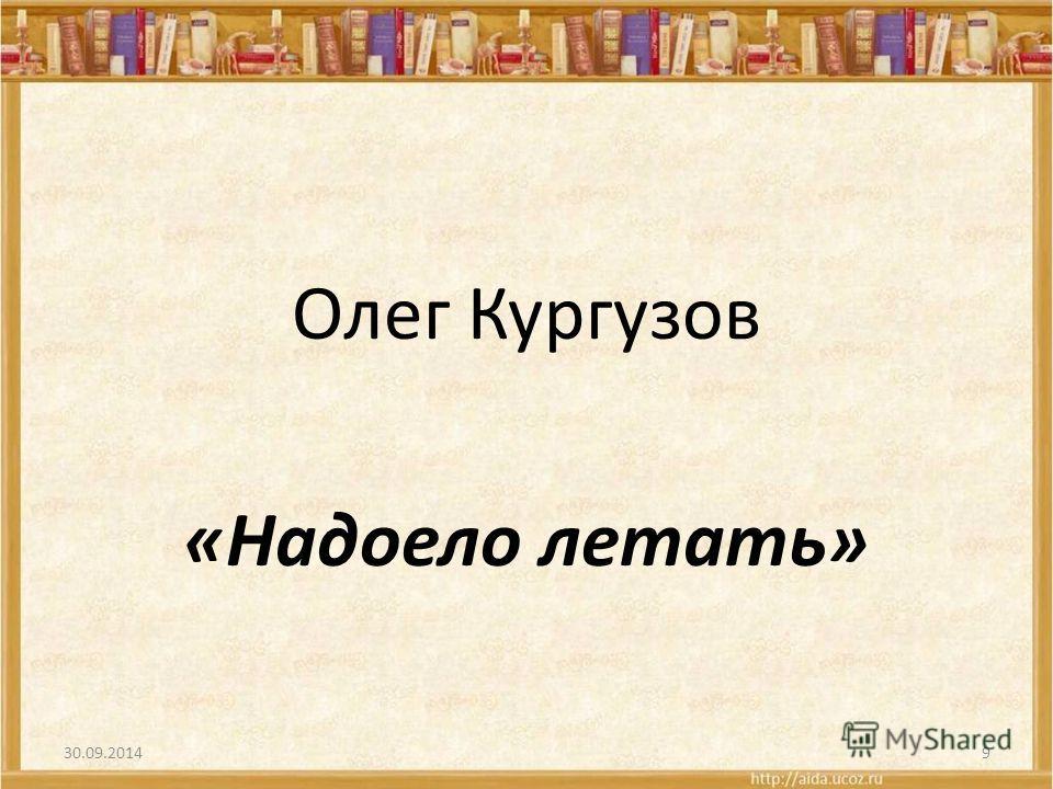 Олег Кургузов «Надоело летать» 30.09.20149