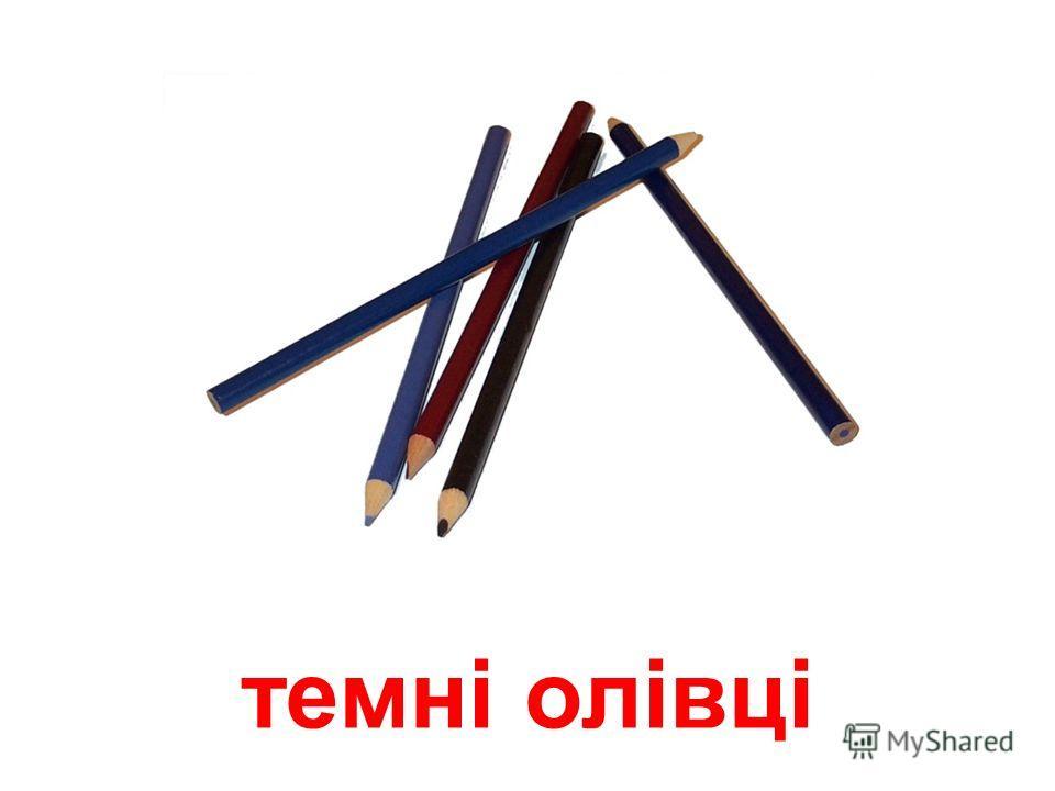 світлі олівці
