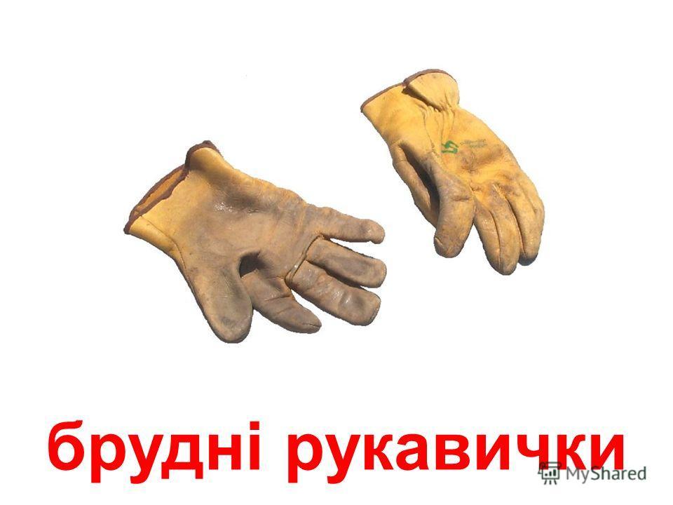 чисті рукавички