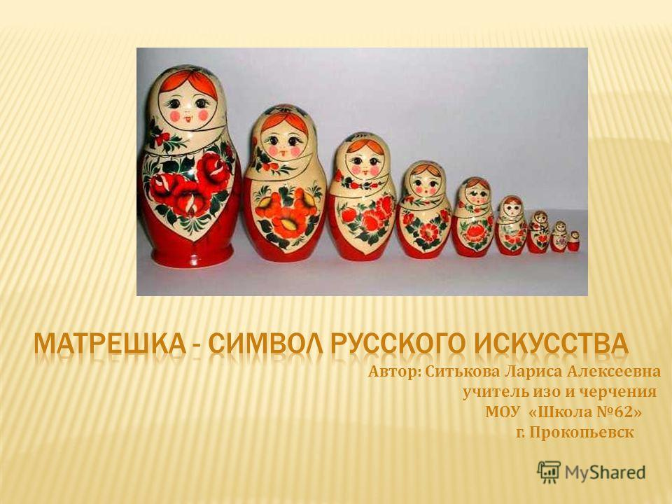 Автор: Ситькова Лариса Алексеевна учитель изо и черчения МОУ «Школа 62» г. Прокопьевск