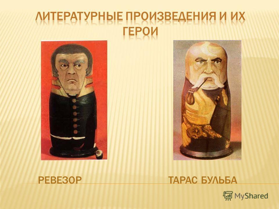 ТАРАС БУЛЬБА РЕВЕЗОР