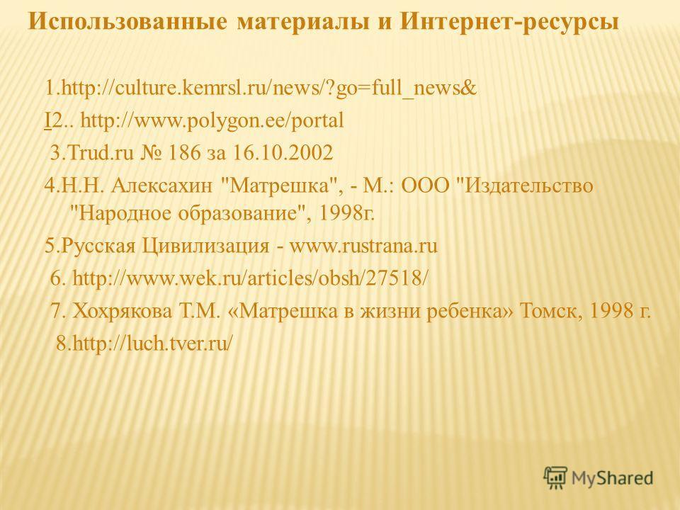 1.http://culture.kemrsl.ru/news/?go=full_news& I2.. http://www.polygon.ee/portal 3.Trud.ru 186 за 16.10.2002 4.Н.Н. Алексахин