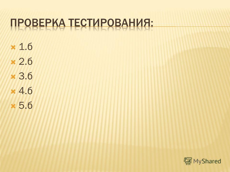 1. б 2. б 3. б 4. б 5.б