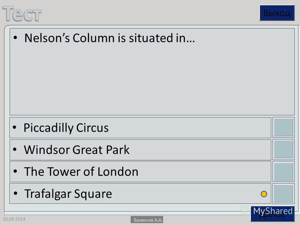 30.09.2014 Nelsons Column is situated in… Piccadilly Circus Windsor Great Park The Tower of London Trafalgar Square