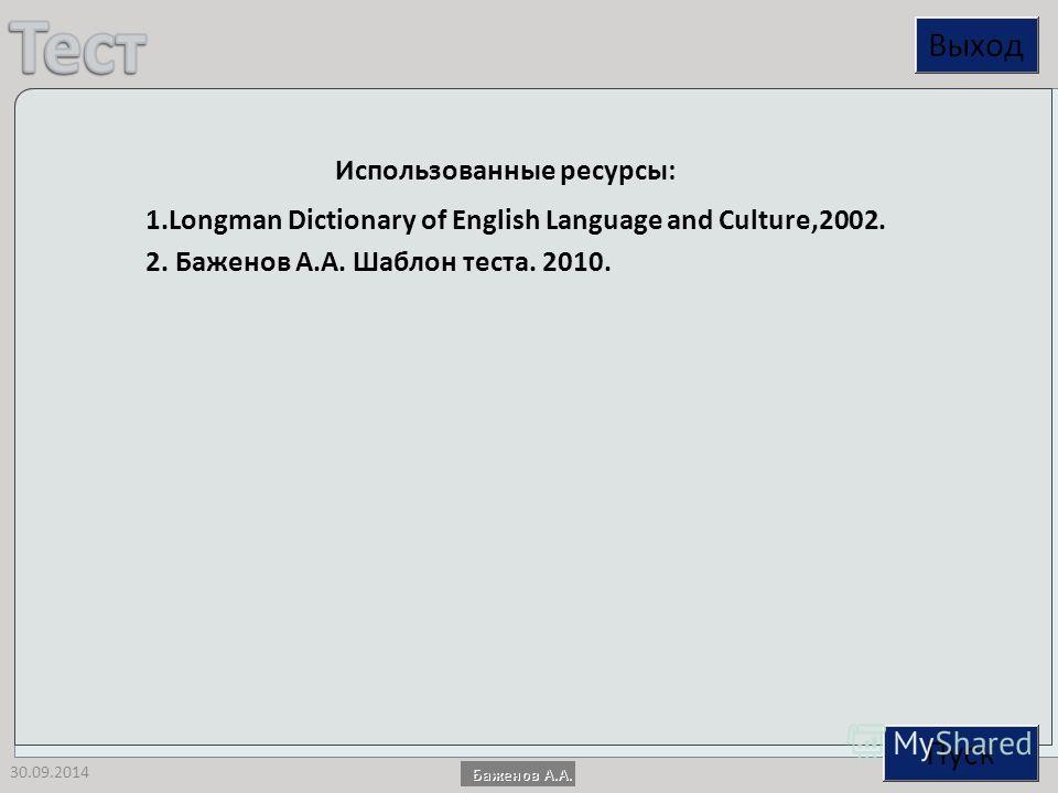 Использованные ресурсы: 1. Longman Dictionary of English Language and Culture,2002. 2. Баженов А.А. Шаблон теста. 2010.