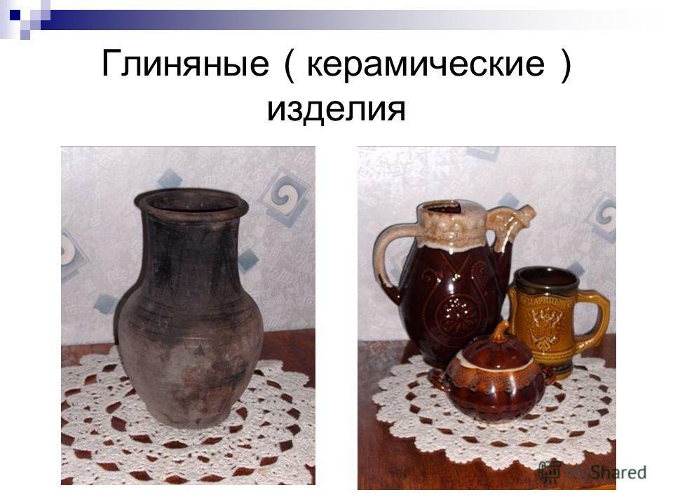 Глиняные ( керамические ) изделия