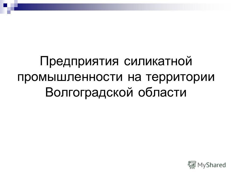Предприятия силикатной промышленности на территории Волгоградской области