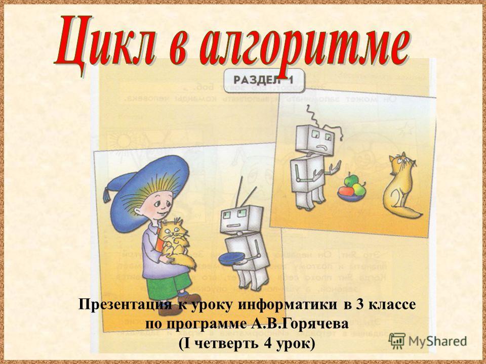 Презентация к уроку информатики в 3 классе по программе А.В.Горячева (I четверть 4 урок)