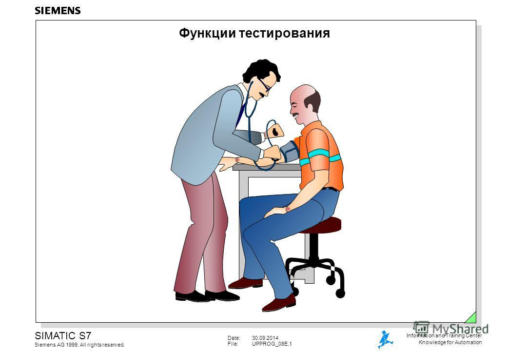 Date:30.09.2014 File:UPPROG_08E.1 SIMATIC S7 Siemens AG 1999. All rights reserved. Information and Training Center Knowledge for Automation Функции тестирования