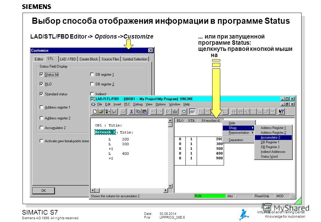 Date:30.09.2014 File:UPPROG_08E.5 SIMATIC S7 Siemens AG 1999. All rights reserved. Information and Training Center Knowledge for Automation Выбор способа отображения информации в программе Status LAD/STL/FBD Editor -> Options ->Customize... или при з