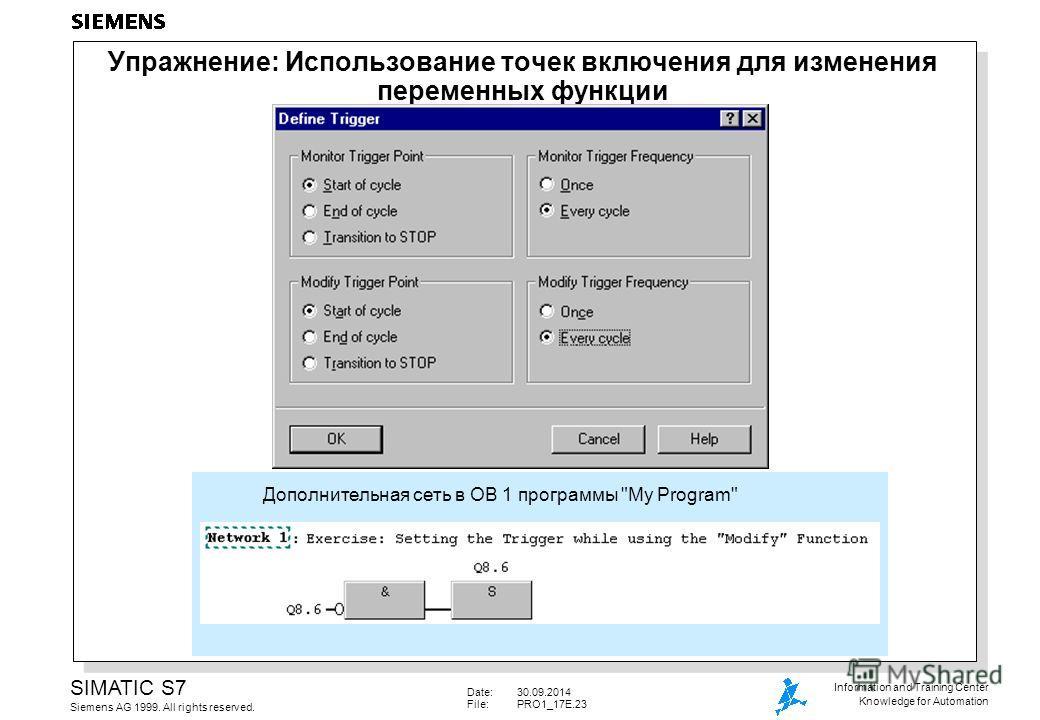 Date:30.09.2014 File: PRO1_17E.23 SIMATIC S7 Siemens AG 1999. All rights reserved. Information and Training Center Knowledge for Automation Упражнение: Использование точек включения для изменения переменных функции (Q 4.6) Дополнительная сеть в OB 1