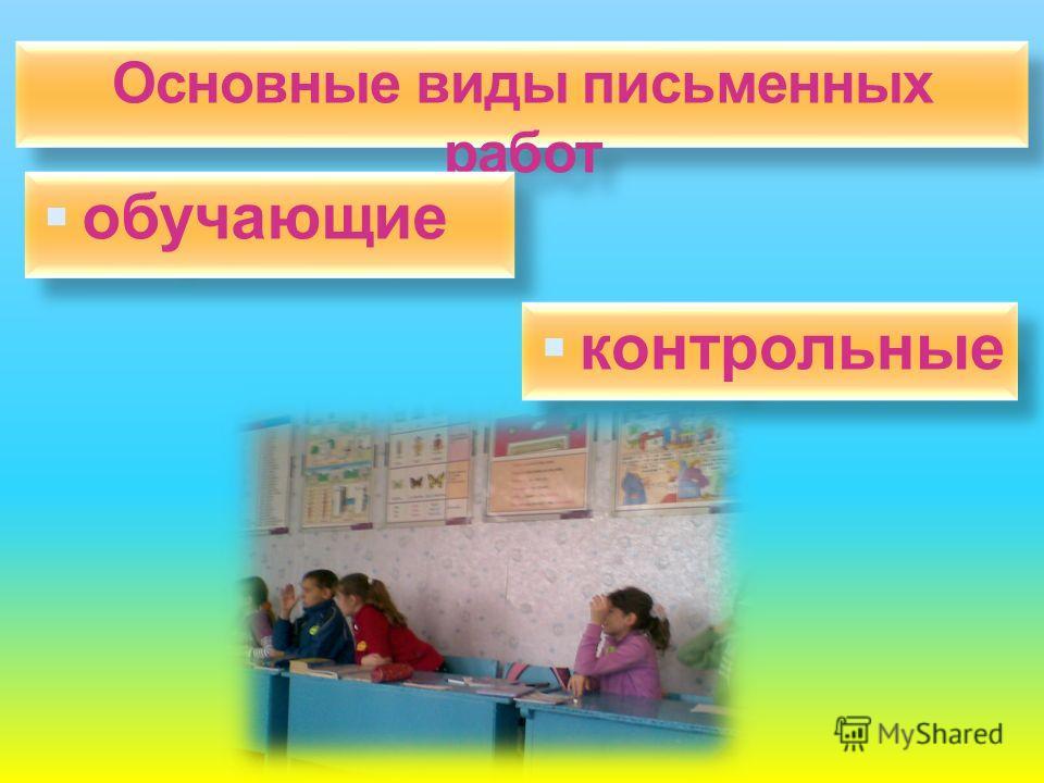 Основные виды письменных работ обучающие контрольные