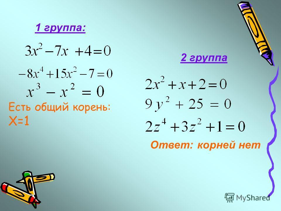 А) По каким признакам уравнения объединены в группы
