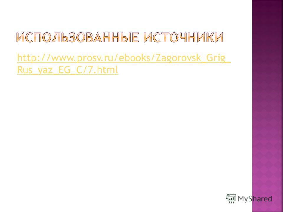 http://www.prosv.ru/ebooks/Zagorovsk_Grig_ Rus_yaz_EG_C/7.html
