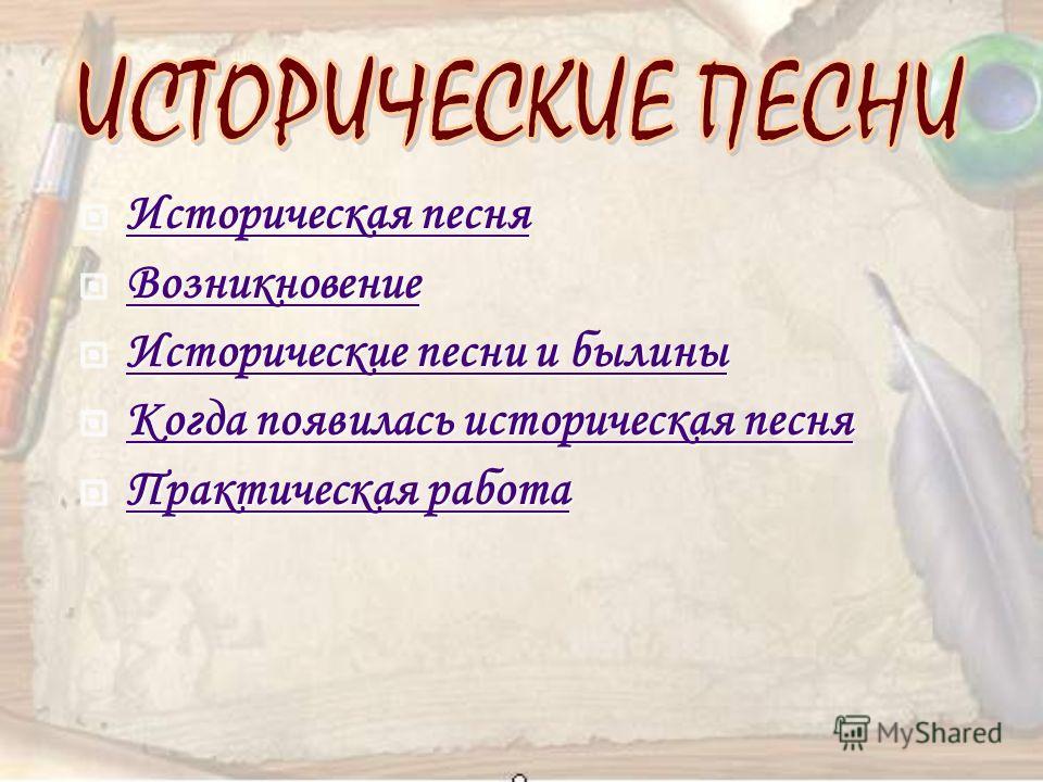 Историческая песня Историческая песня Историческая песня Историческая песня Возникновение Возникновение Возникновение Исторические песни и былины Исторические песни и былины Исторические песни и былины Исторические песни и былины Когда появилась исто