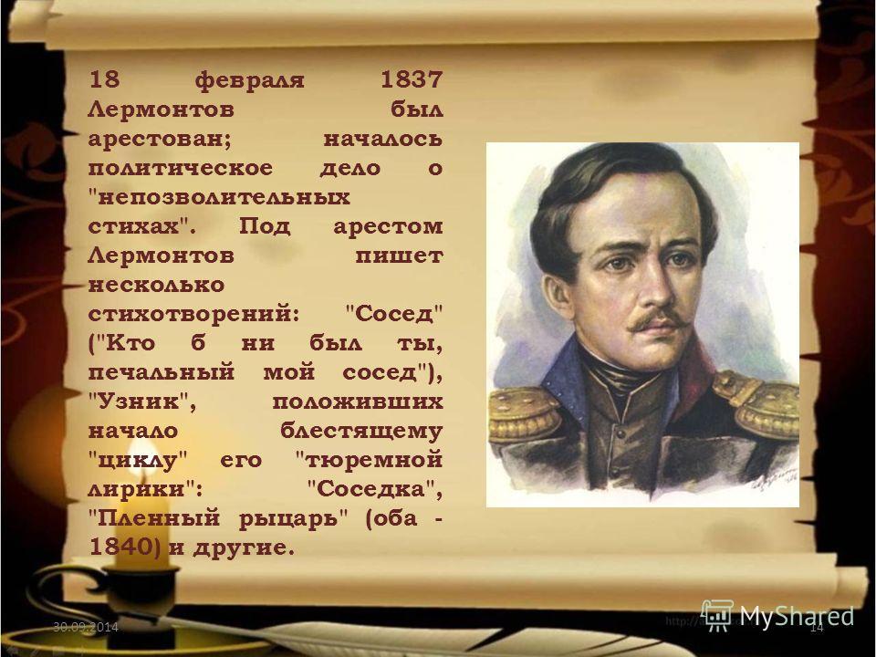 30.09.201414 18 февраля 1837 Лермонтов был арестован; началось политическое дело о