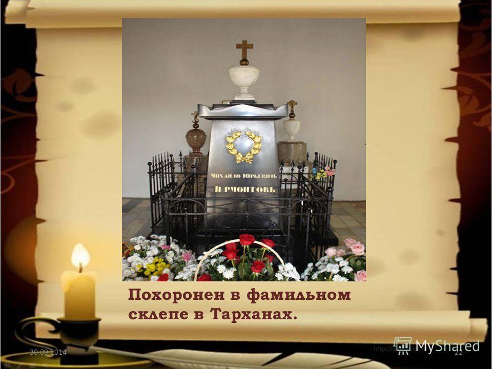 30.09.201422 Похоронен в фамильном склепе в Тарханах.