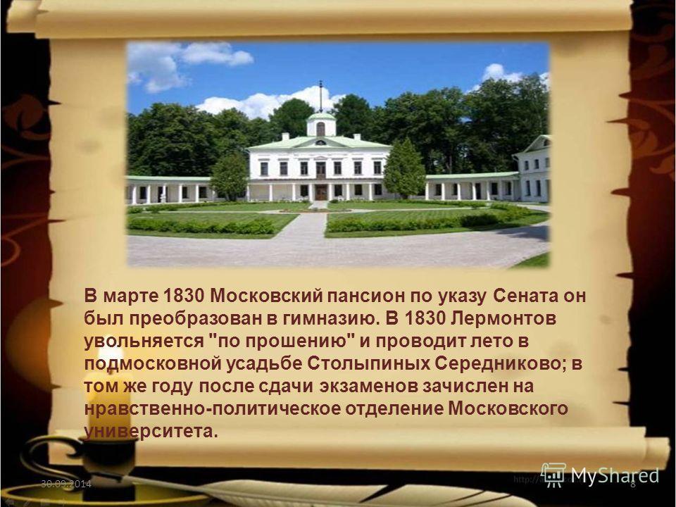 30.09.20148 В марте 1830 Московский пансион по указу Сената он был преобразован в гимназию. В 1830 Лермонтов увольняется