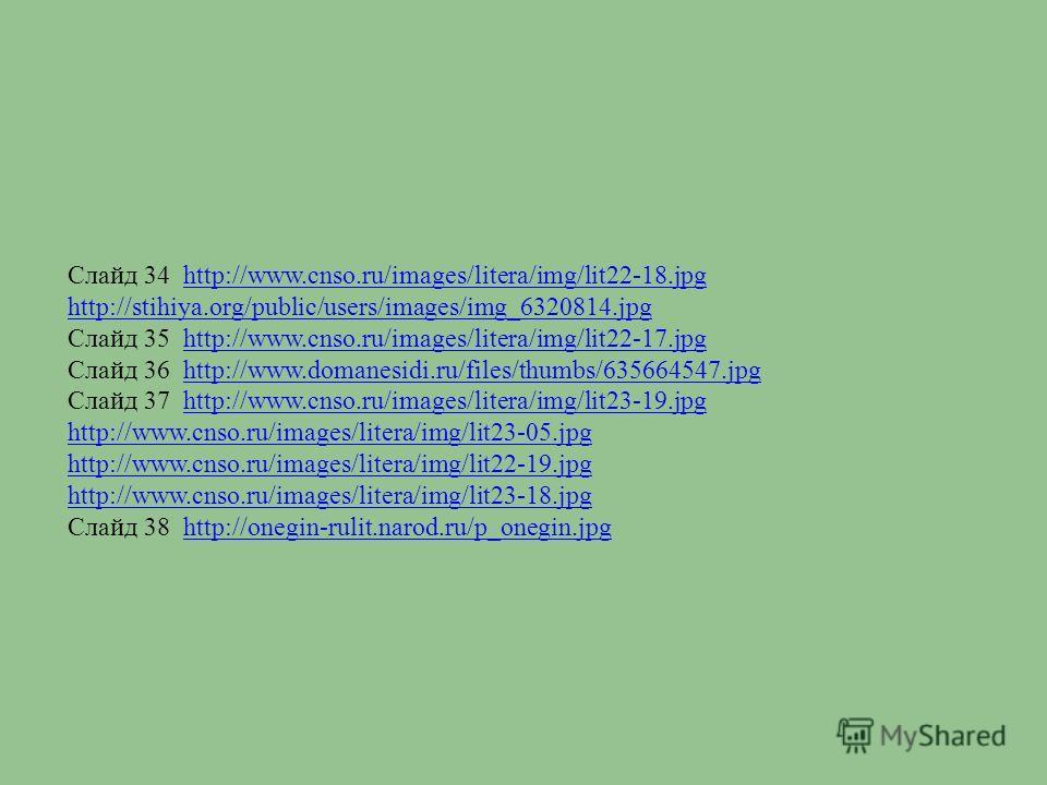 Слайд 21 http://i84.beon.ru/66/41/764166/11/25763411/077.jpeghttp://i84.beon.ru/66/41/764166/11/25763411/077. jpeg Слайд 23 http://www.cnso.ru/images/litera/img/lit22-10.jpghttp://www.cnso.ru/images/litera/img/lit22-10. jpg Слайд 24 http://www.cnso.r