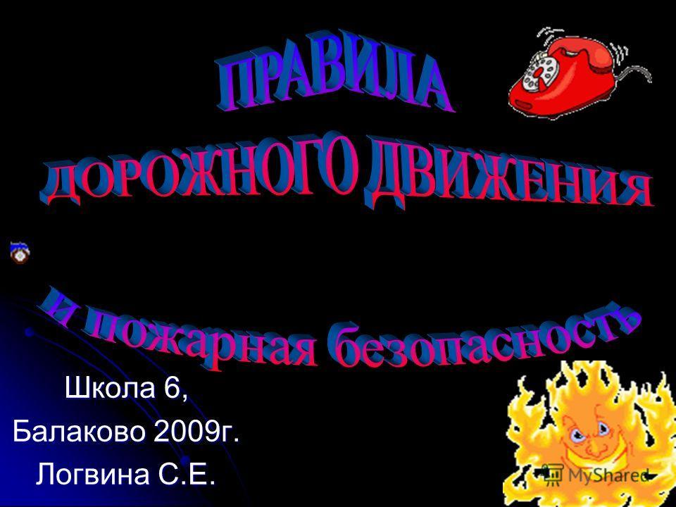 Школа 6, Балаково 2009 г. Логвина С.Е.