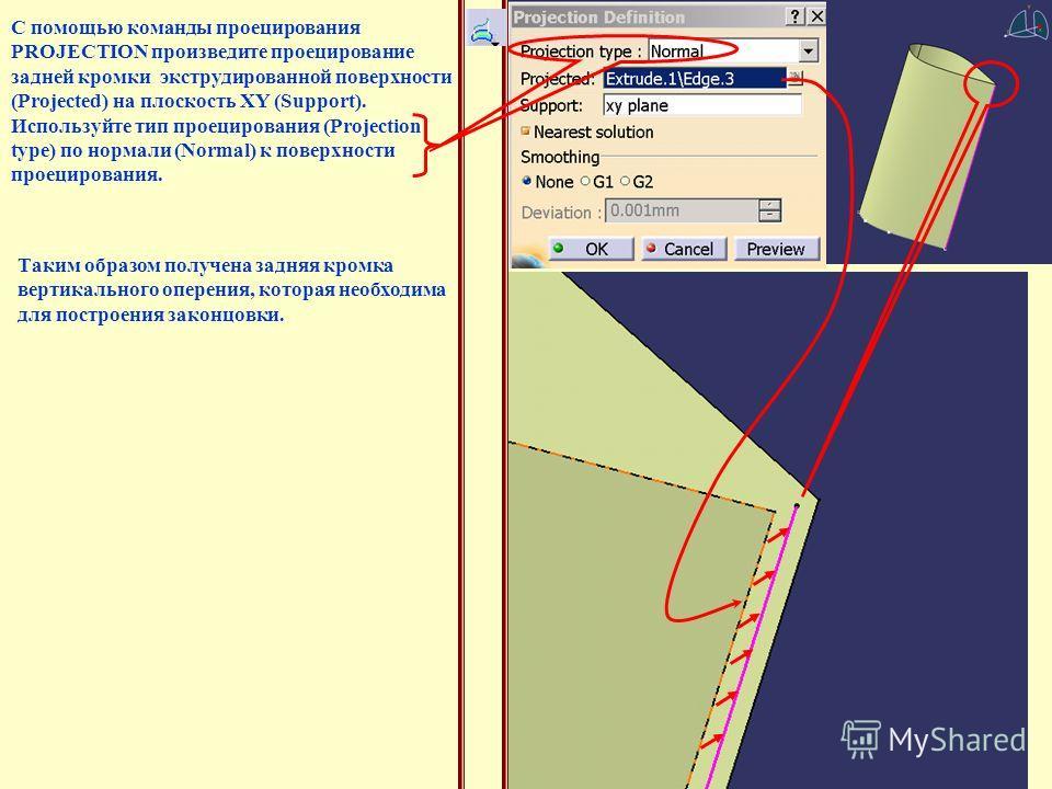 С помощью команды проецирования PROJECTION произведите проецирование задней кромки экструдированной поверхности (Projected) на плоскость XY (Support). Используйте тип проецирования (Projection type) по нормали (Normal) к поверхности проецирования. Та