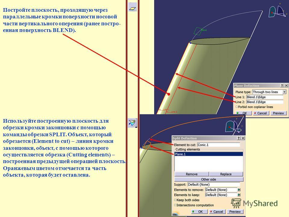 Постройте плоскость, проходящую через параллельные кромки поверхности носовой части вертикального оперения (ранее постро- енная поверхность BLEND). Используйте построенную плоскость для обрезки кромки законцовки с помощью команды обрезки SPLIT. Объек