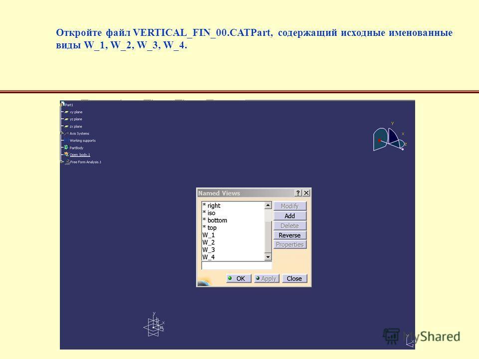 Откройте файл VERTICAL_FIN_00.CATPart, содержащий исходные именованные виды W_1, W_2, W_3, W_4.
